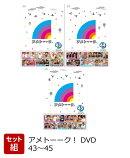 【着せ替えジャケット付】【セット組】アメトーーク! DVD 43〜45
