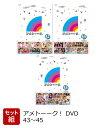 【着せ替えジャケット付】【セット組】アメトーーク! DVD 43〜45 [ 雨上がり決死隊 ]