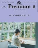 & Premium (アンド プレミアム) 2020年 06月号 [雑誌]