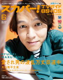 スカパー!TVガイド BS+CS 2020年 06月号 [雑誌]