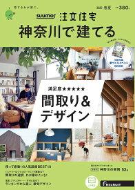 SUUMO注文住宅 神奈川で建てる 2020春夏号 [雑誌]