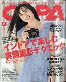 CAPA (キャパ) 2020年 06月号 [雑誌]