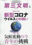 第三文明 2020年 06月号 [雑誌]