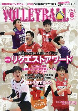 VOLLEYBALL (バレーボール) 2020年 06月号 [雑誌]