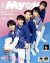 Myojo (ミョウジョウ) 2020年 06月号 [雑誌]