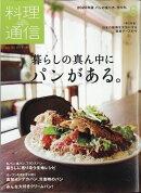 料理通信 2020年 06月号 [雑誌]