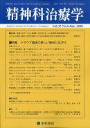 精神科治療学 35巻6号〈特集〉トラウマ臨床の新しい動向と広がり [雑誌]