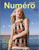 Numero TOKYO (ヌメロ・トウキョウ) 2020年 06月号 [雑誌]