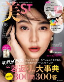 付録違い版増刊 美ST (ビスト) 2020年 06月号 [雑誌]
