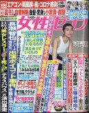 女性セブン 2020年 6/11号 [雑誌]