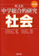 中学総合的研究社会3訂版