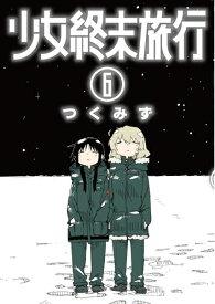 少女終末旅行 6 (バンチコミックス) [ つくみず ]