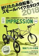 折りたたみ自転車&スモールバイクカタログ(2018)