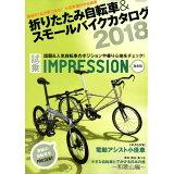 折りたたみ自転車&スモールバイクカタログ(2018) (TATSUMI MOOK)