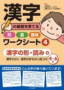 漢字の基礎を育てる形・音・意味ワークシート4漢字の形・読み編