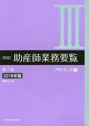 助産師業務要覧(3 2018年版)新版(第3版)