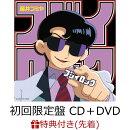 【先着特典】フジイロック (初回限定盤 CD+DVD) (ラゲッジタグ付き)