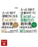 【セット】たった1日で即戦力になるExcelの教科書【増強完全版】&たった1秒で仕事が片づくExcel自動化の教科書【増…