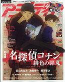 アニメディア 2020年 06月号 [雑誌]