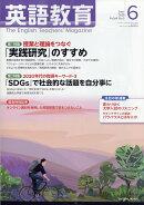 英語教育 2020年 06月号 [雑誌]