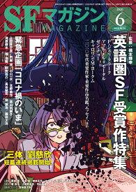 S-Fマガジン 2020年 06月号 [雑誌]