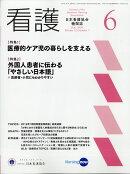 看護 2020年 06月号 [雑誌]