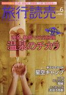 旅行読売 2020年 06月号 [雑誌]