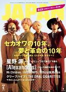 ROCKIN'ON JAPAN (ロッキング・オン・ジャパン) 2020年 06月号 [雑誌]