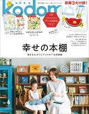 【入荷予約】kodomoe (コドモエ) 2020年 06月号 [雑誌]
