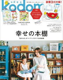 kodomoe (コドモエ) 2020年 06月号 [雑誌]