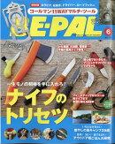BE-PAL (ビーパル) 2020年 06月号 [雑誌]