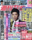 週刊女性 2020年 6/30号 [雑誌]