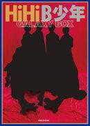 HiHiB少年写真集『GALAXY BOX』