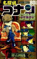 名探偵コナン80+PLUS SDB(スーパーダイジェストブック)