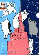 クリアファイル くまくら珠美(ニューヨークと巨猫)