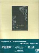 現代の日本音楽(第20集)