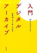 入門 デジタルアーカイブ