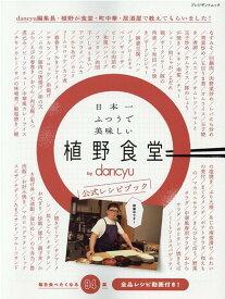 日本一ふつうで美味しい植野食堂 by dancyu 公式レシピブック