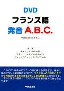 DVD>フランス語発音A.B.C.