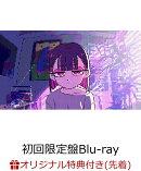 【楽天ブックス限定先着特典】LIVE Blu-ray CLEANING LABO「温れ落ち度」(初回限定盤Blu-ray2枚組(STREAMING/DL))【…