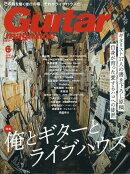 Guitar magazine (ギター・マガジン) 2020年 06月号 [雑誌]