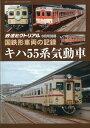 鉄道ピクトリアル 国鉄形車両の記録 キハ55系気動車 2020年 06月号 [雑誌]