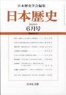 日本歴史 2020年 06月号 [雑誌]