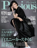 Precious (プレシャス) 2020年 06月号 [雑誌]