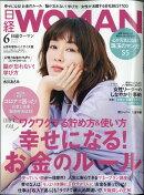 日経WOMAN (ウーマン) ミニサイズ版 2020年 06月号 [雑誌]