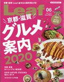 Leaf (リーフ) 2020年 06月号 [雑誌]