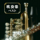 【予約】吹奏楽 ベスト