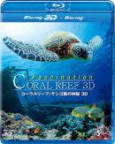 コーラルリーフ/サンゴ礁の神秘 3D【Blu-ray】