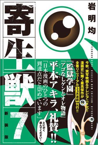 寄生獣(7)新装版 (KCデラックス アフタヌーン) [ 岩明均 ]