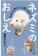 ネズミのおしえ